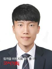2016년 경기도 지방직 9급 공무원 일반행정 최종합격자 김종환