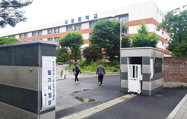 [포토뉴스] 국가직 7급 필기시험 실시